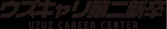 ウズキャリ第二新卒|20代の就活・転職活動サポート&求人・就職サイト