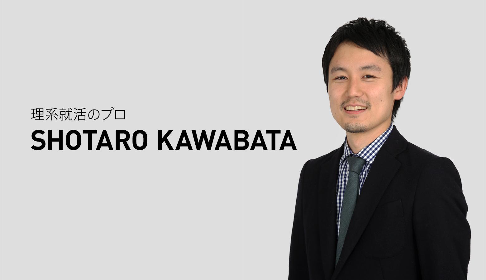 photo_shotaro-kawabata