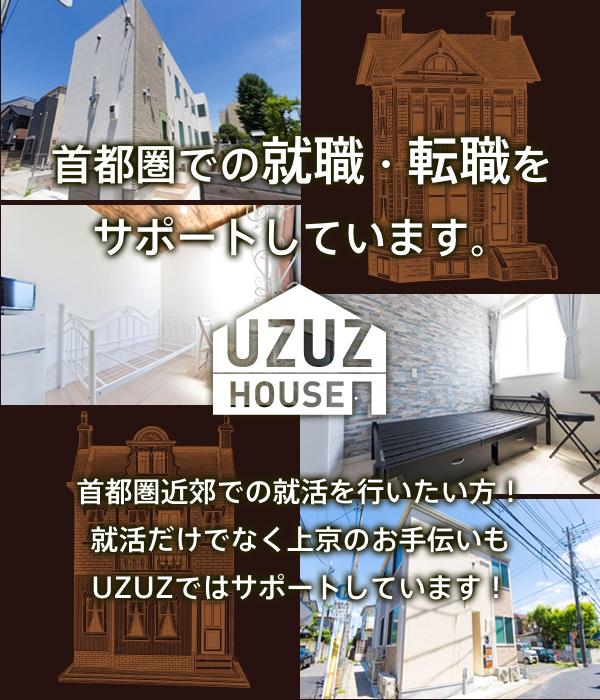 首都圏での就職・転職をサポートしています「UZUZ ハウス」