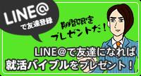 LINE@で友達登録