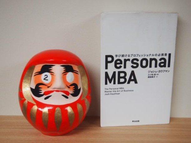 書籍『Personal MBA』