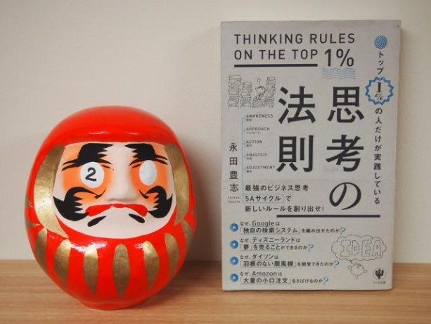書籍『思考の法則』