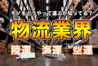 物流業界の陸運・海運・空運を徹底解説!