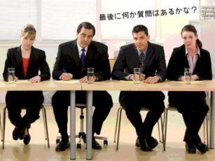 厳しい顔をした、黒いスーツを着た面接官達