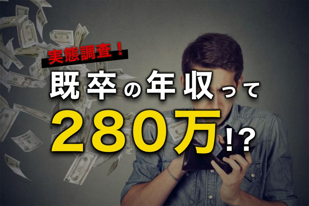 20代既卒の年収は280万?!実態調査!と書いてある画像