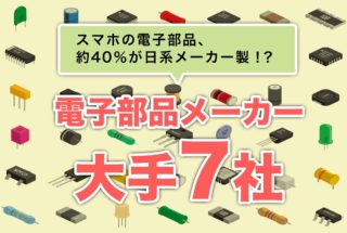 日本の電子部品メーカー大手7社とは?