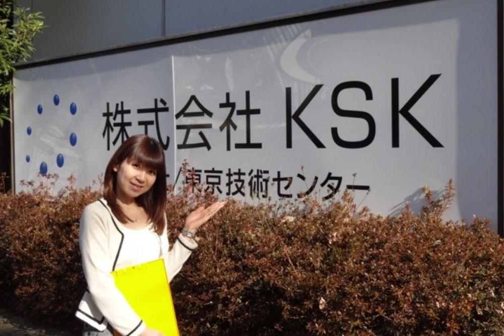 KSKカレッジの女性スタッフ