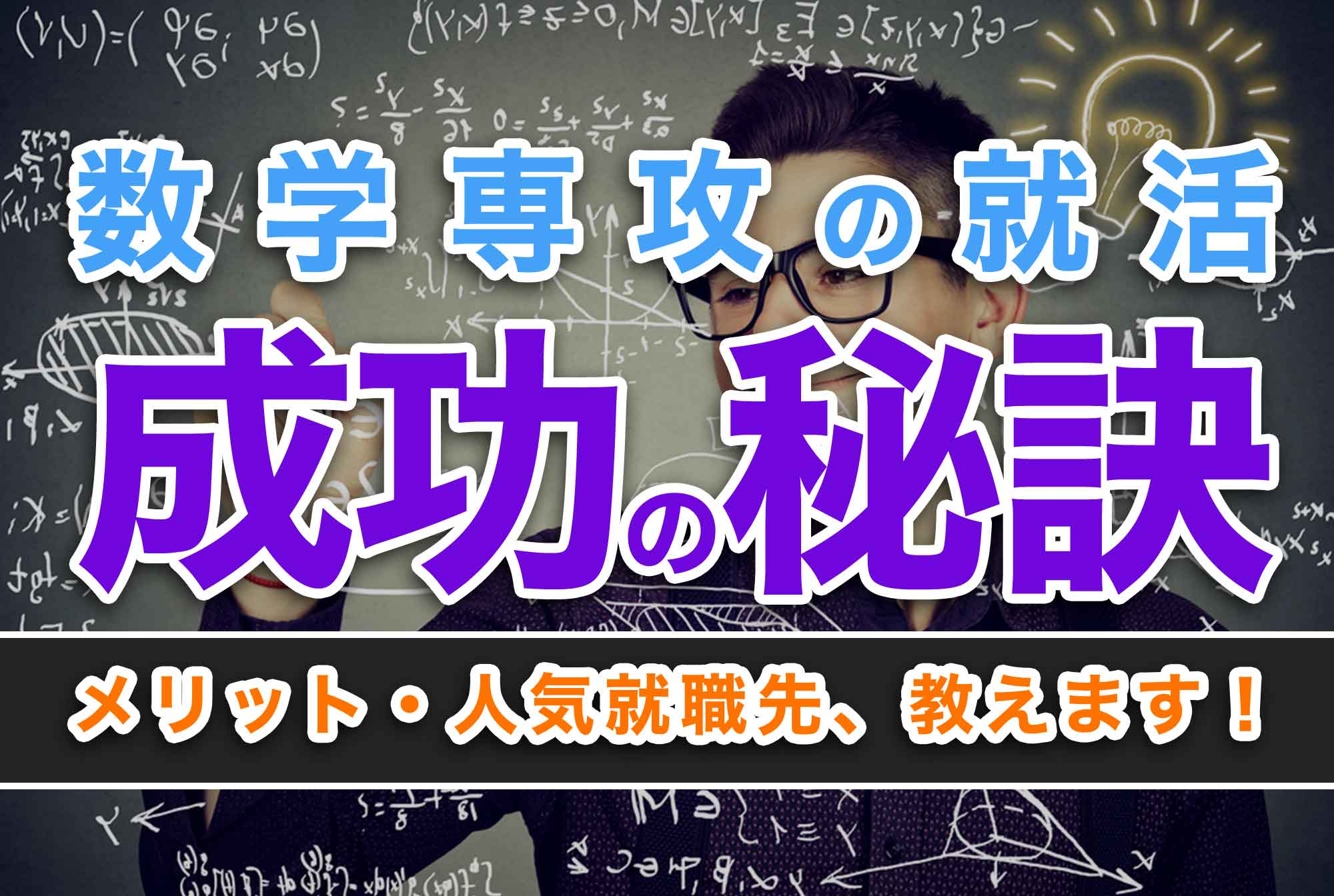 数学専攻の就活、成功の秘訣!メリットや人気就職先、教えます。