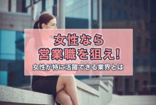 女性 営業職 活躍 業界