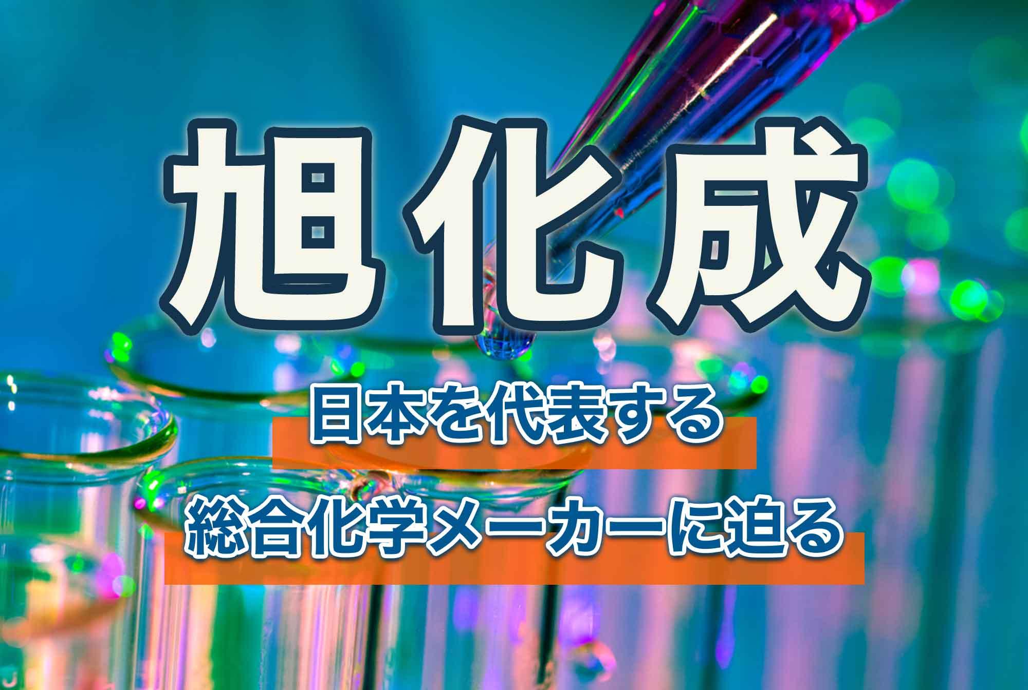 旭化成 日本 代表 総合化学メーカー
