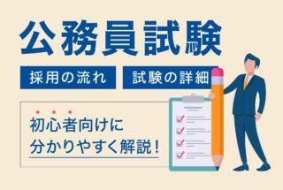 公務員試験の「採用の流れ」や「試験の種類」を初心者向けにわかりやすく解説!