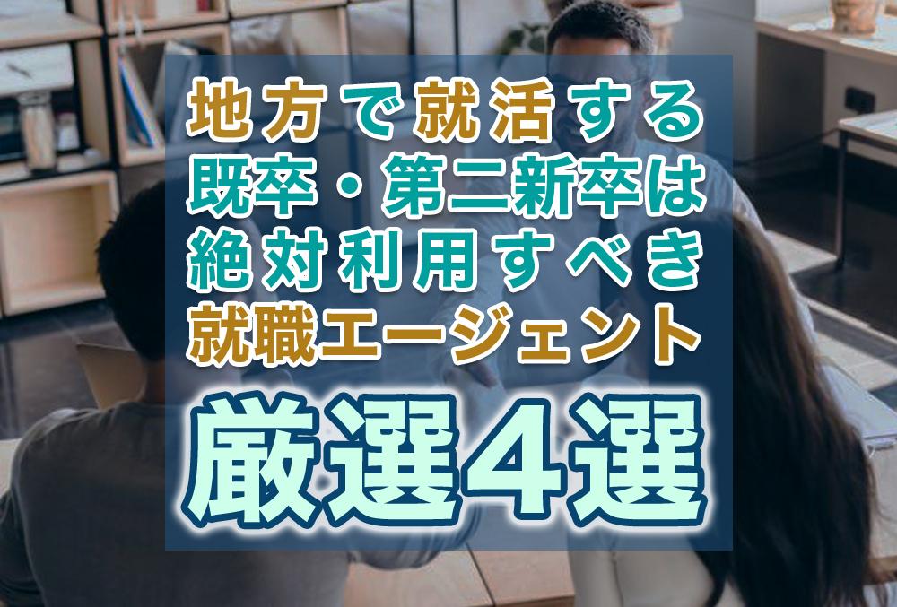 東京以外で働きたい!地方で就活する未経験の既卒・第二新卒におすすめ!就職エージェント4選