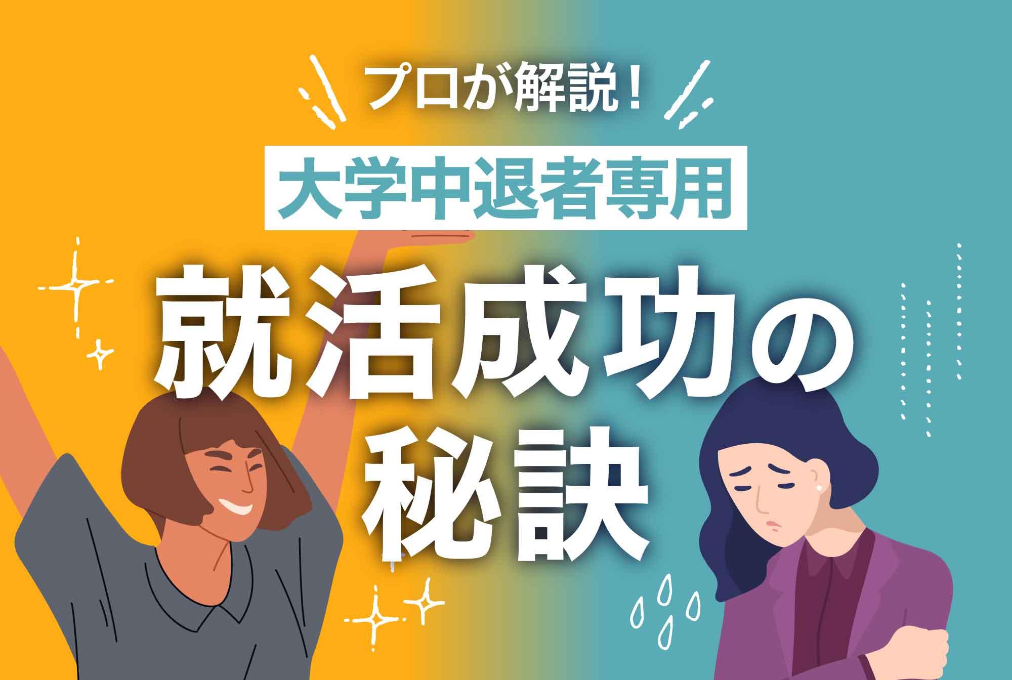 大学中退者専用!就活成功の秘訣をプロが解説!