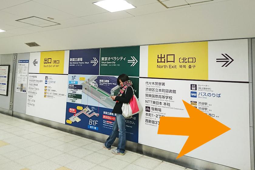 京王新線/都営新宿線「初台駅」の中央改札を出て