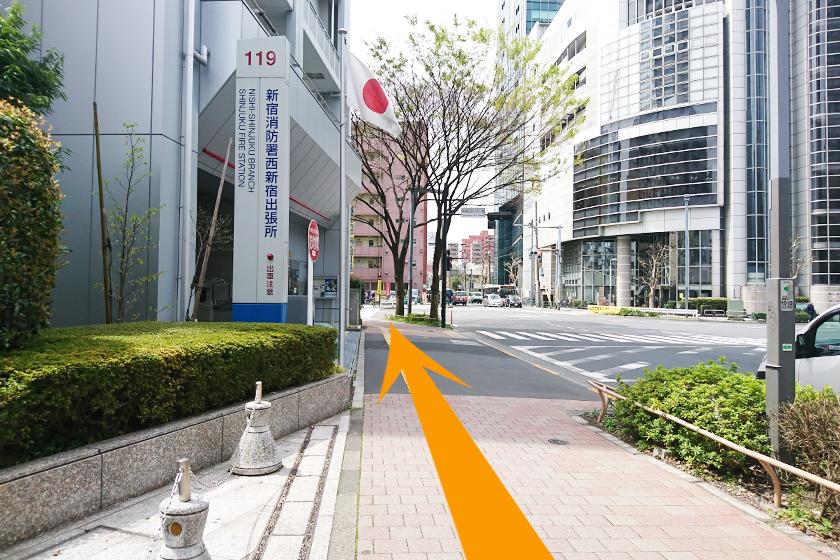 「新宿消防署西新宿出張所」を通り抜け、横断歩道に出ます