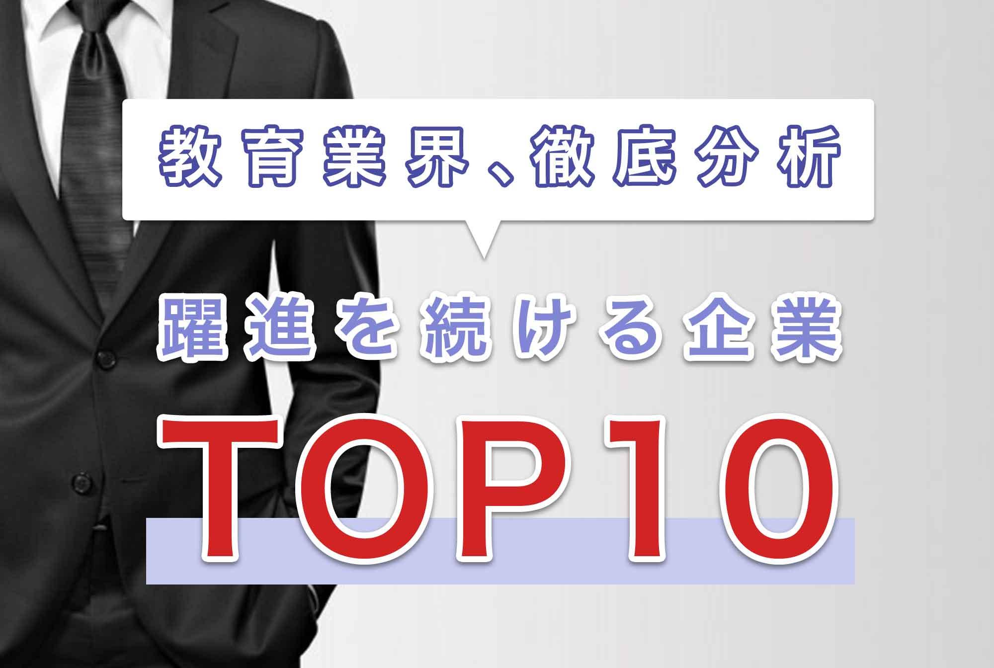 「教育」業界徹底分析!躍進を続ける企業ランキングTOP10