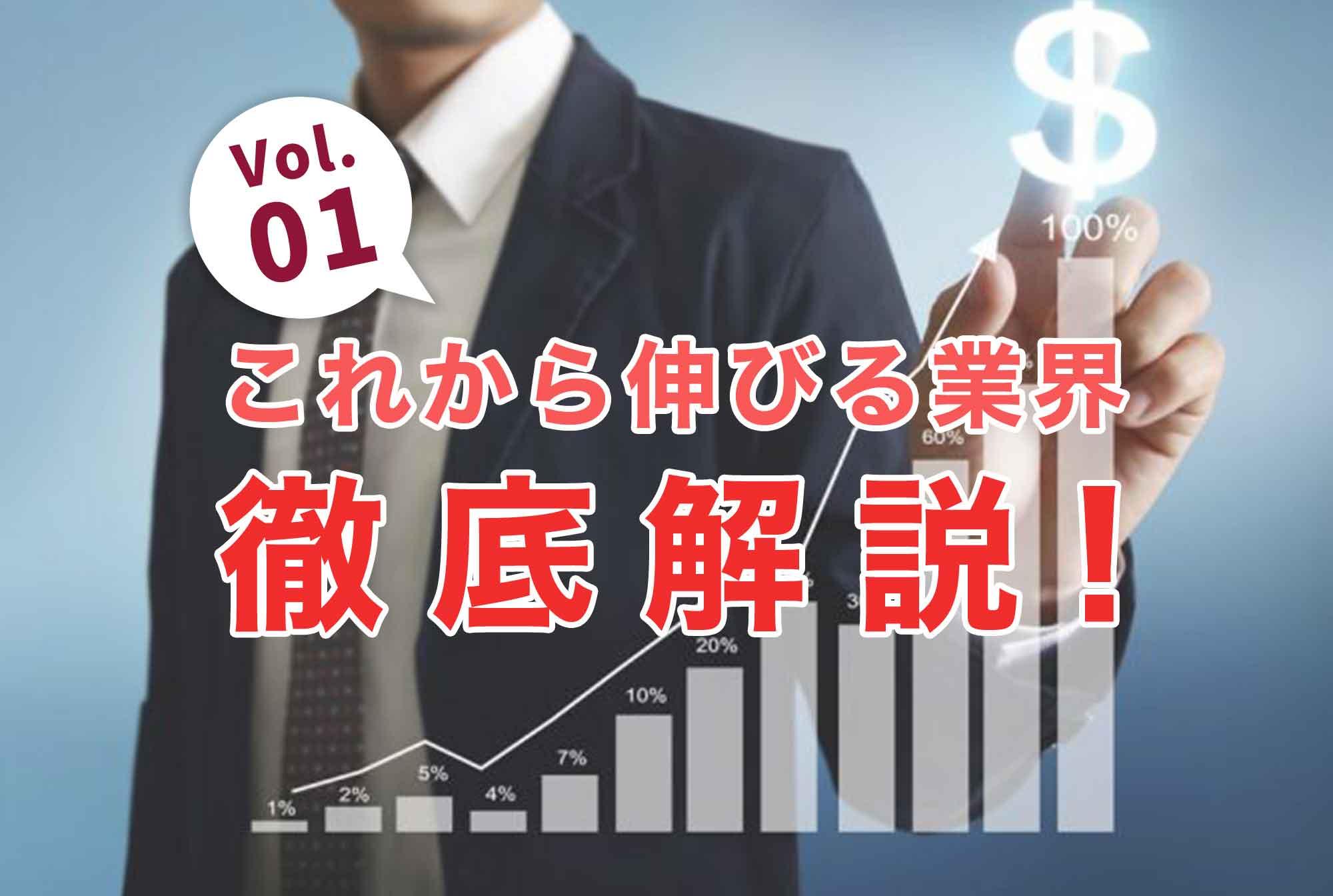 これから伸びる業界はどこ?vol.1