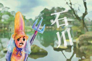 石川の就活