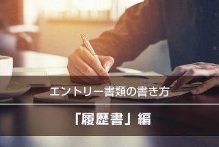 エントリー書類の書き方「履歴書」編