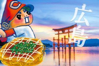 広島の就活