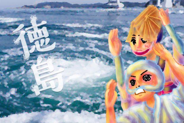 徳島の就活