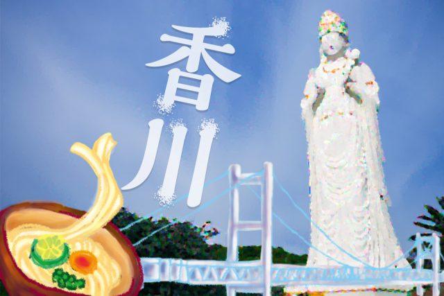 【香川の就活】地方/地元で就職したい第二新卒・既卒・フリーターにおすすめの就活/転職情報まとめ