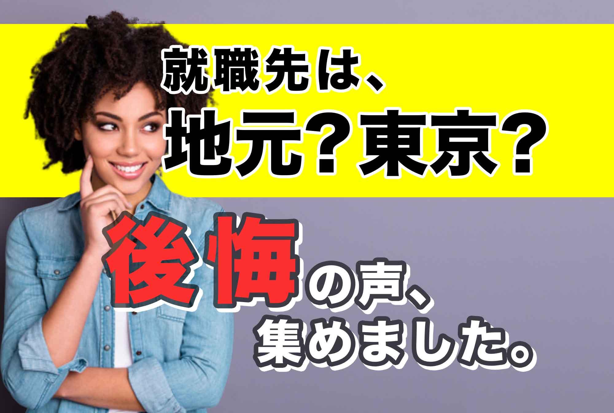 就職先は、地元?東京?後悔の声、集めました。