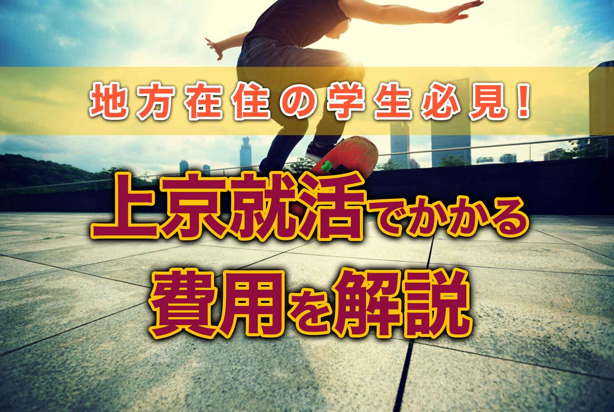地方在住 学生必見 上京就活 費用 解説