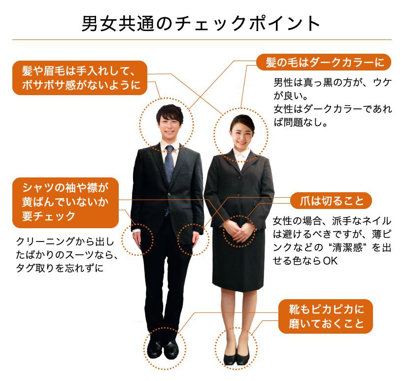 男女共通で見るべき面接の服装チェックリスト
