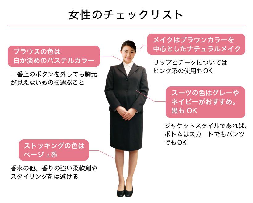 女性の面接服装チェックリスト