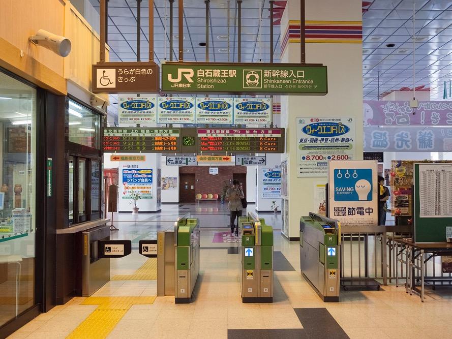 白石蔵王駅の改札