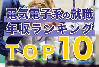 電気電子系の就職、年収ランキングTOP10