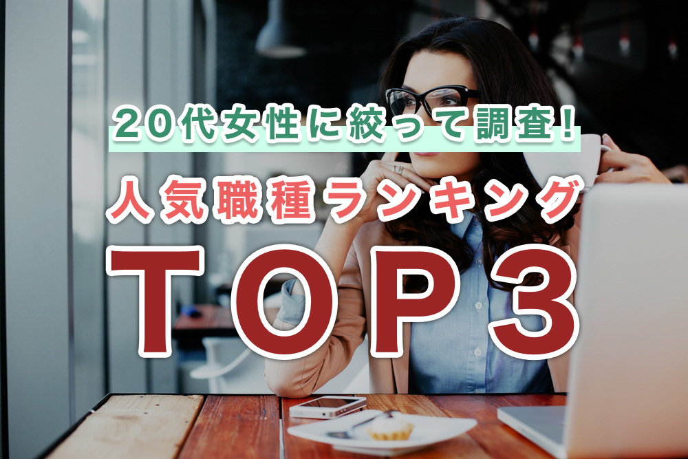 【女性の転職】人気職業ランキング!注目すべき3つの職種