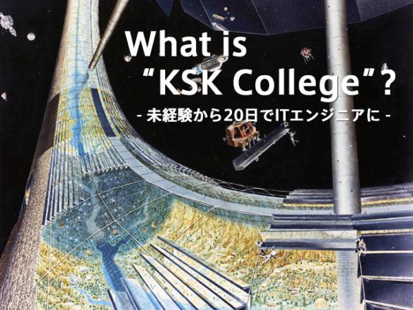 ksk_image_01