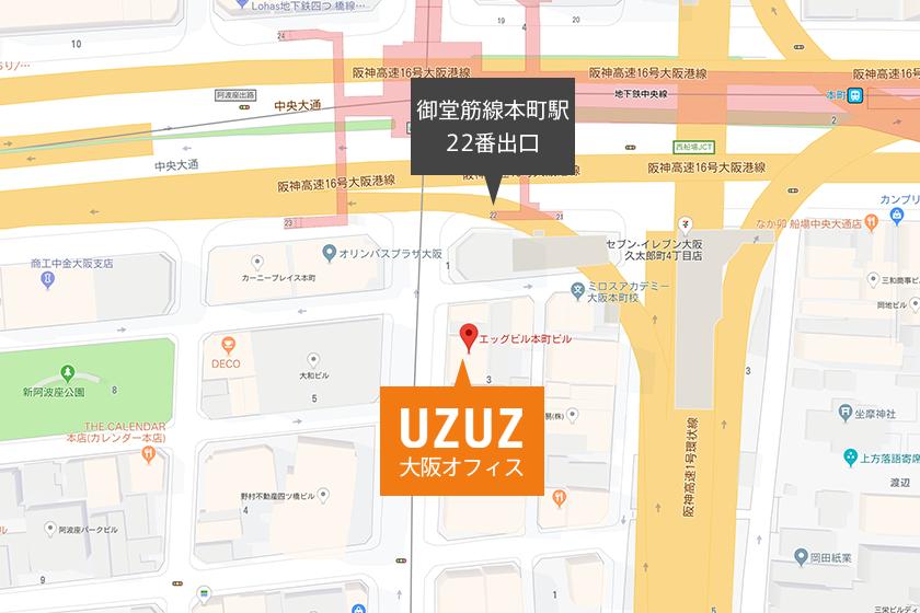 御堂筋線「本町駅」から大阪オフィスまで