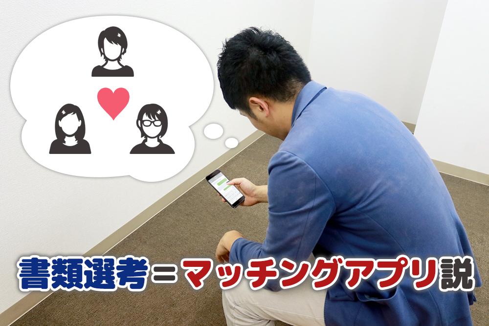 マッチングアプリを使っている男性