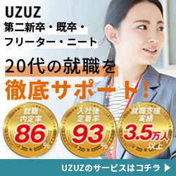 UZUZについて知る
