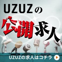 UZUZの公開求人はコチラ