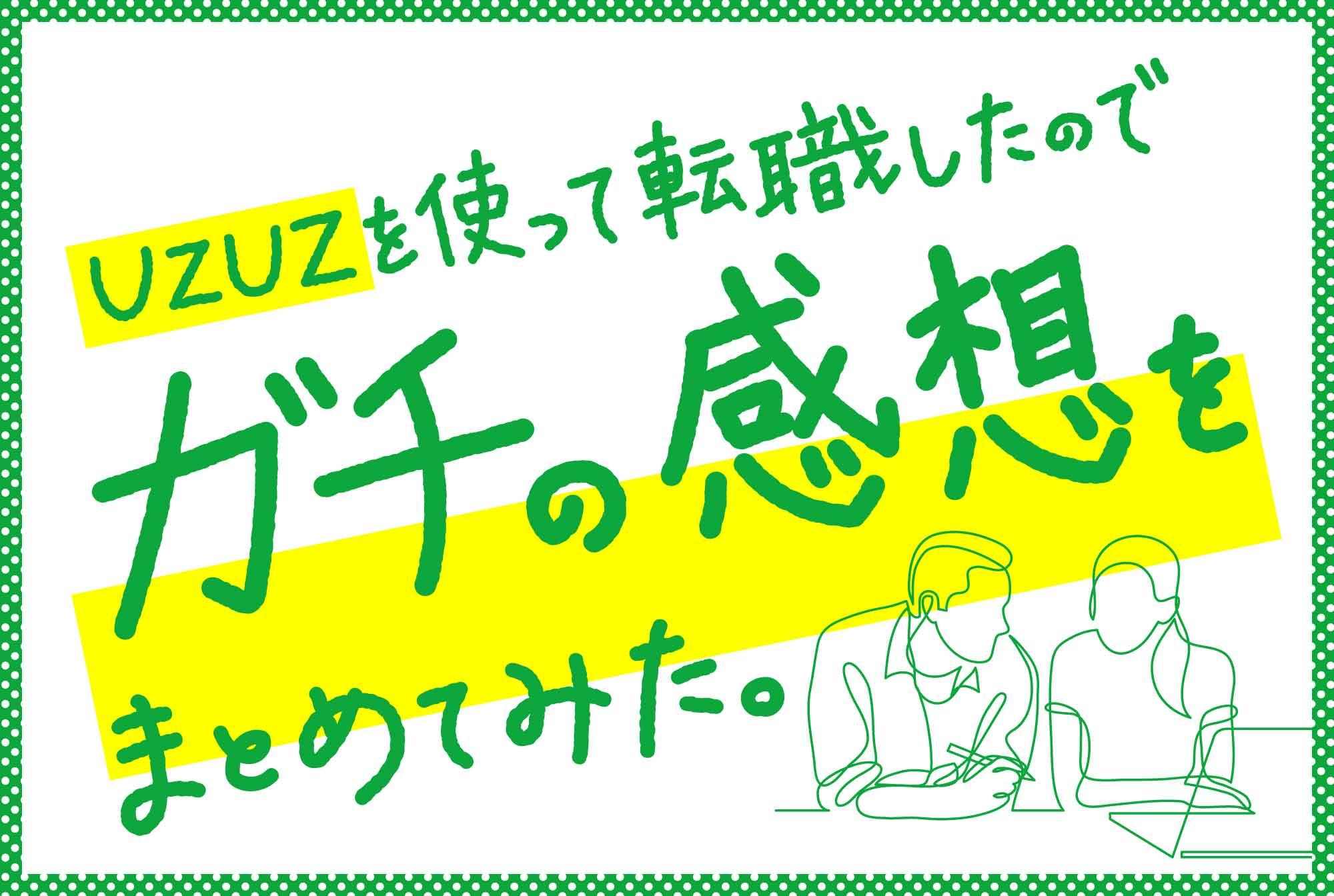 UZUZを使って転職したのでガチの感想をまとめてみた
