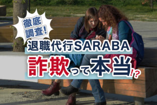 退職代行SARABAが詐欺か調べている女性二人組