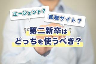 第二新卒はエージェント転職サイト、どちらがおすすめ?と書いてある画像