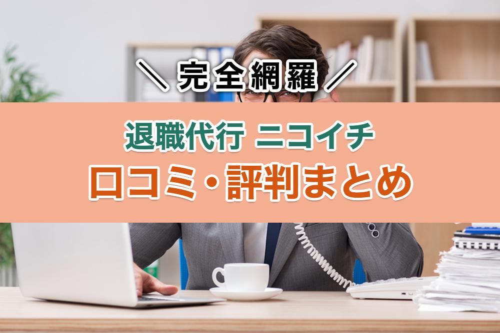 退職代行ニコイチの評判・口コミまとめと書いてある画像