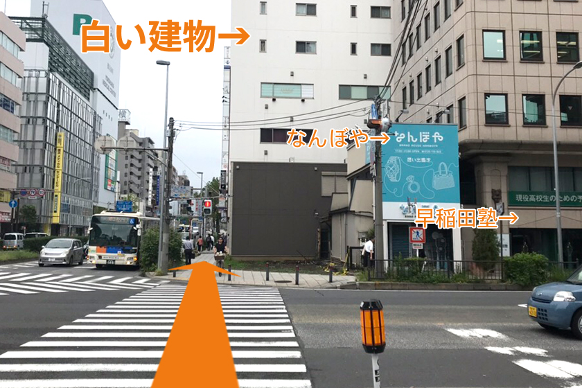 信号(右手に「なんぼや」と「早稲田塾」が目印)を渡って、白い建物に入ってください