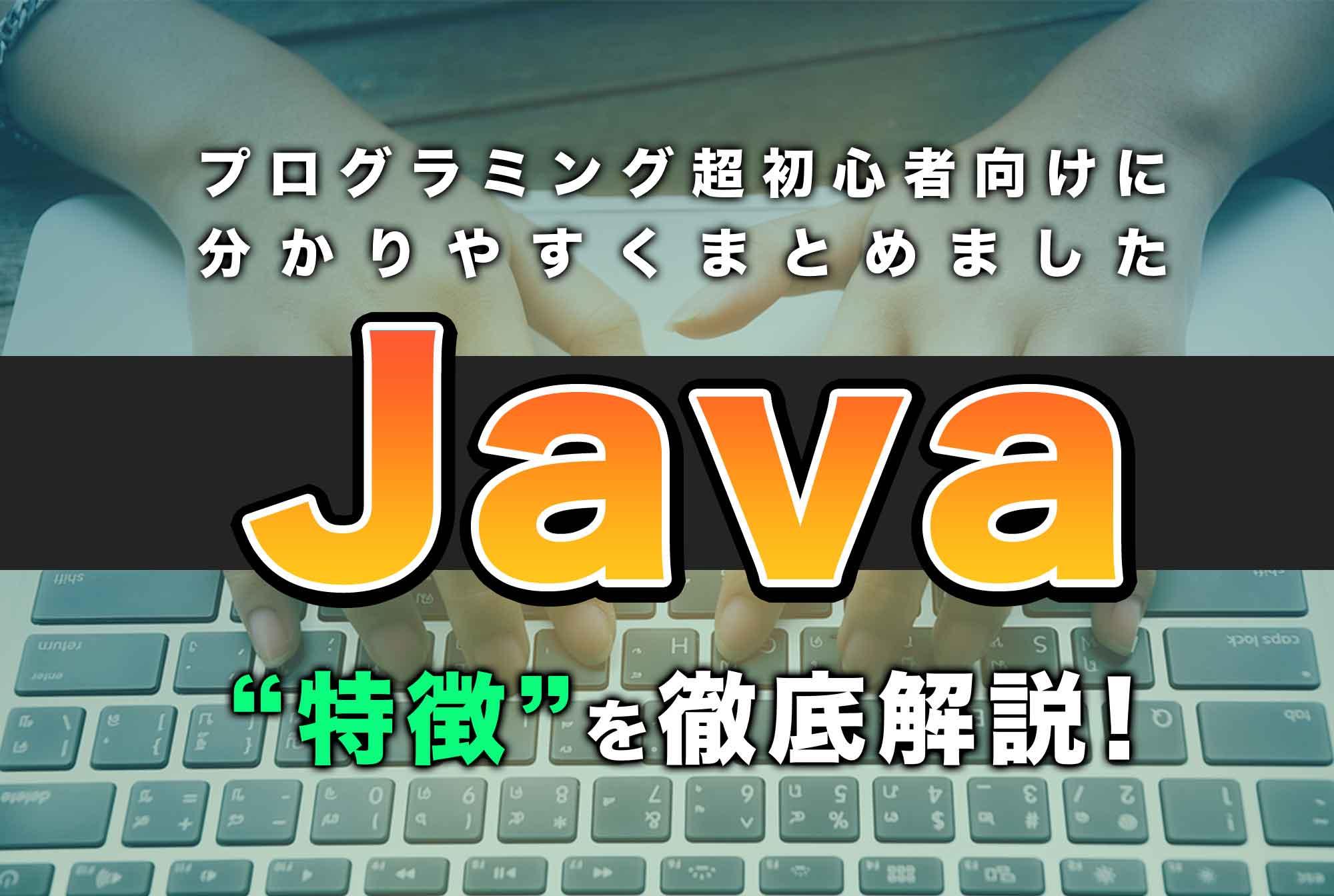 Javaの徹底解説プログラミング超初心者に向けて分かりやすくまとめました。
