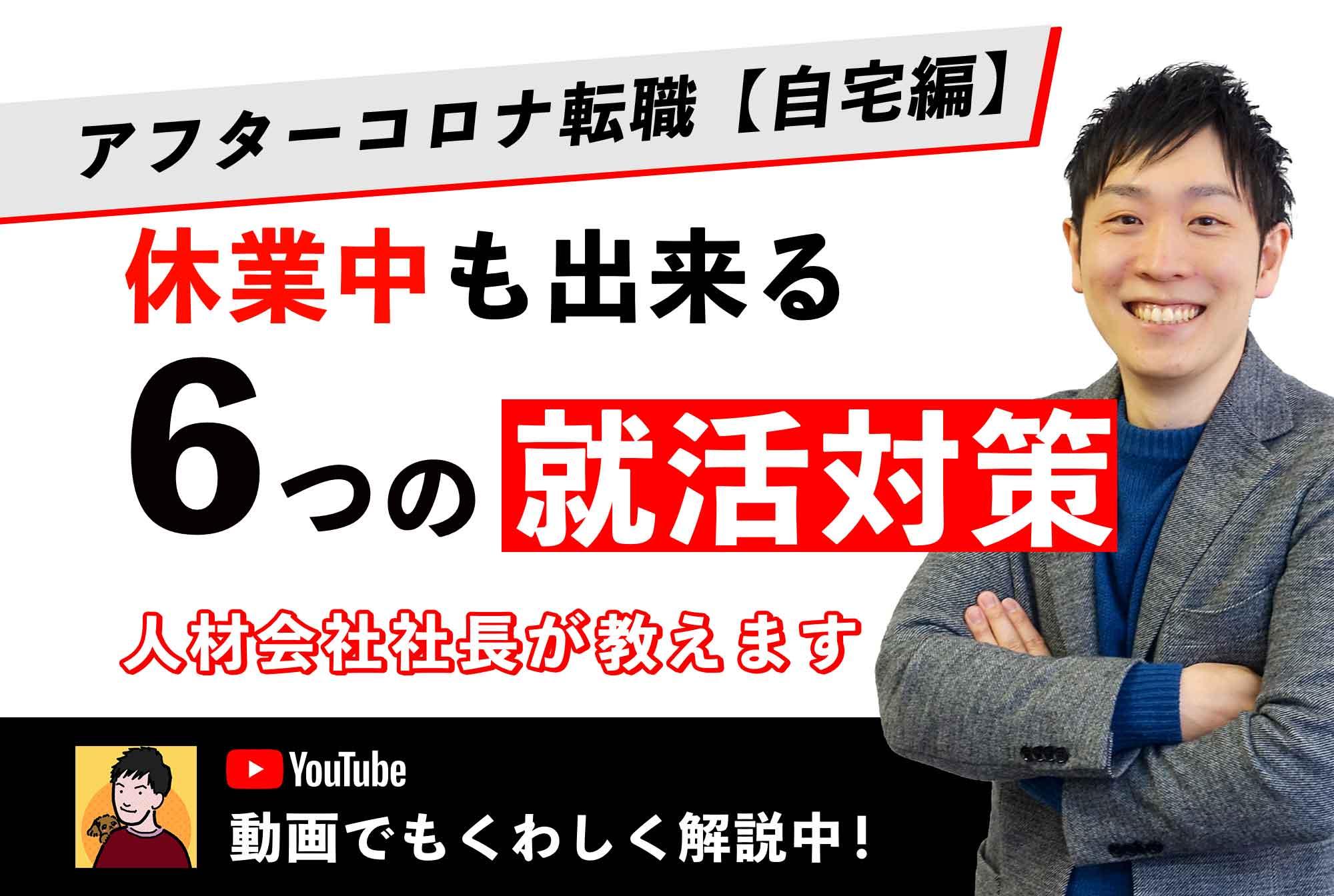 アフターコロナ転職【自宅編】休業中も出来る6つの就活対策