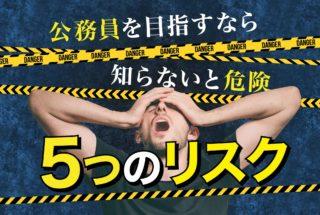 公務員を目指すらなら知らないと危険な5つのリスク
