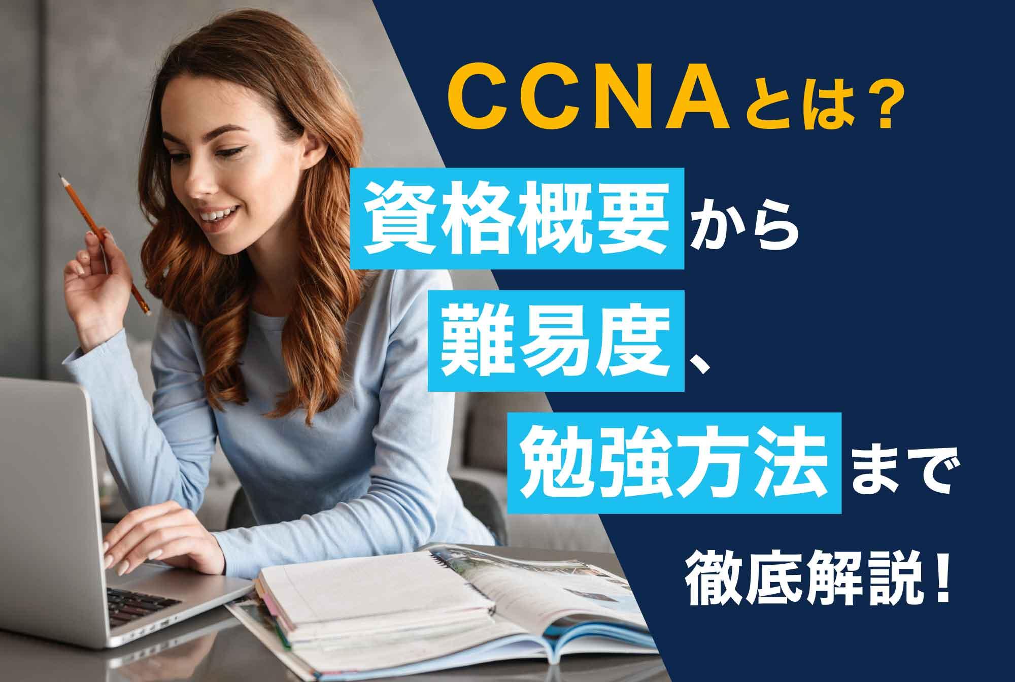 CCNAについてのアイキャッチ画像