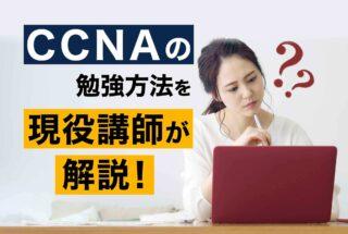 CCNA勉強方法のアイキャッチ画像