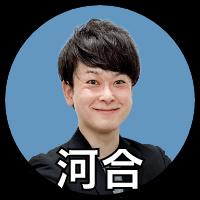 CCNA講師の河合4