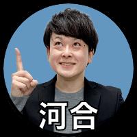 CCNA講師河合5